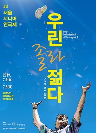 2019년 제3회 서울시니어연극제 「Anding, 청춘」